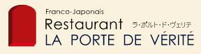 フランス料理 ラポルト・ド・ヴェリテ