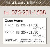 ご予約はお気軽にお電話ください。